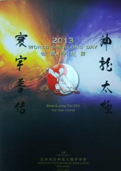 2013年國際神龍日特刊:全本彩色印刷, 已售罄