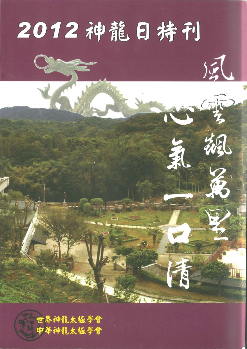 2012 年國際神龍日特刊