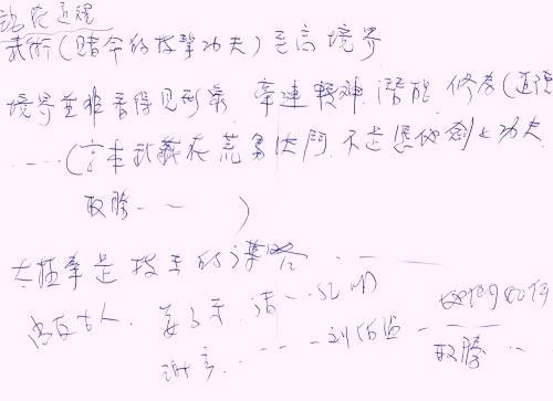 危機四伏的人間仙境_圖