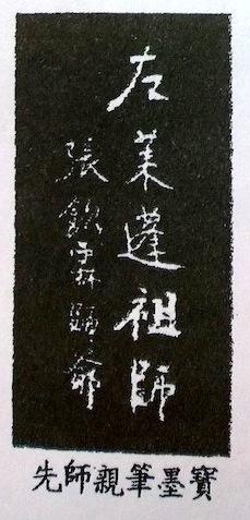 鄭曼青先生親筆墨寶
