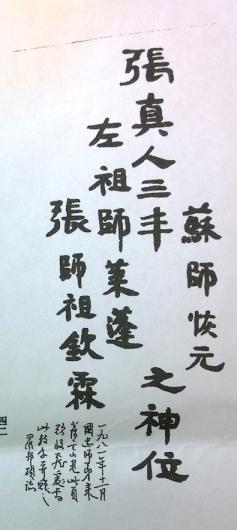 鄭曼青先生親筆墨寶「左祖師萊蓬神位」並誌