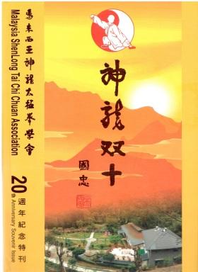 吉隆坡神龍 20 週年紀念特刊