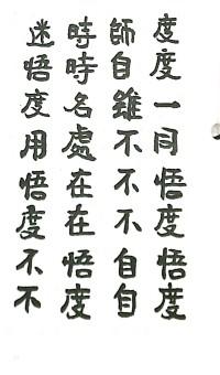 鄭曼青先生字