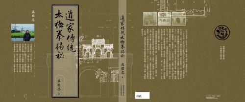 20131220水牛孟東籬
