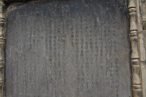 山西太原三清觀序石碑